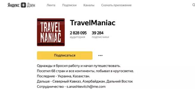 размер аудитории в Яндекс Дзен