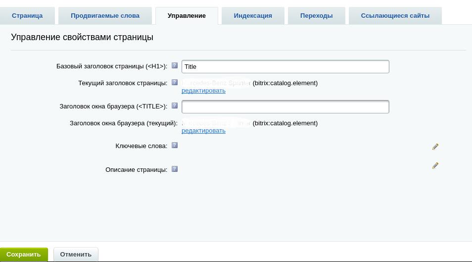 сео оптимизация сайта на битрикс