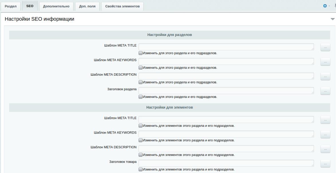 seo оптимизация сайта на битрикс
